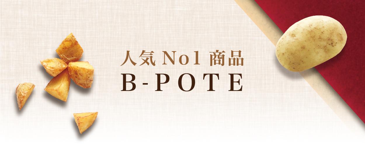 人気NO1商品 B-POTE